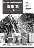 DAIKEN 外装用建材価格表 vol.9