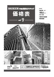 DAIKEN 外装用建材価格表 vol.9 表紙画像