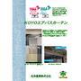 エアパスカーテンVer3 .jpg