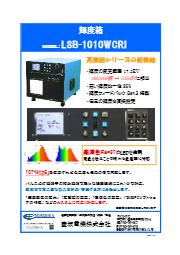 輝度箱『LSB-1010WCRI』 表紙画像