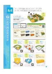 幼児用遊び場の製品カタログ 表紙画像