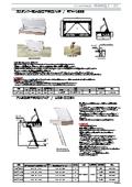 ガスダンパー式大型畳下開口ハッチ/アルミ製床下昇降ステップ 表紙画像