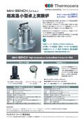 【Mini-BENCH 】超高温小型卓上実験炉 Max2200℃ 表紙画像