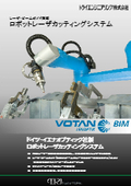 ロボットレーザーカッティングシステム『VOTAN BIM』 表紙画像