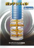 鋼管杭工法 / 鋼管ソイルセメント杭工法「ガンテツパイル工法」