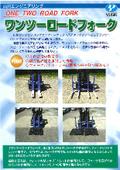 フォークリフト用アタッチメント『ワンツーロードフォーク』