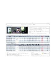 LEDライトパネル価格表 表紙画像