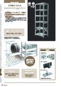 スチール棚『メタルシステム』 表紙画像