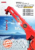 船舶架装用クレーン『ユニックオーシャンクレーンUB-Vシリーズ』 表紙画像