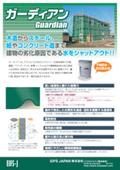 防水・劣化防止材 ガーディアン 表紙画像