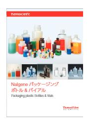 【改訂版】Nalgene パッケージングボトル&バイアル 総合カタログ 表紙画像