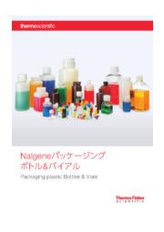Nalgene パッケージングボトル&バイアル 総合カタログ 表紙画像