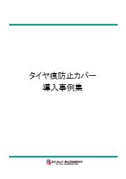 タイヤ痕防止カバー【導入事例集】 表紙画像