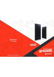 太陽電池モジュール『MINI Eclipse SRP-G0B4』 表紙画像
