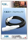 大電流ケーブルアセンブリ