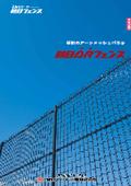朝日ARフェンス 製品カタログ