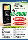 セキュリティシステム 『VIRDI AC-5000』