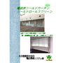 シールドカーテン2005.jpg