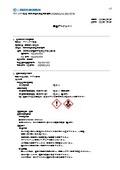 【安全データシート】オフ輪用ノンアルコール給湿液『アストロWEB』 表紙画像