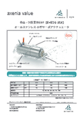 【EHEDG認証】axenia オールステンレス 小型サーボアクチュエータ
