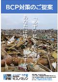 【津波災害に遭う前に!】BCP対策のご提案 表紙画像