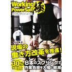 ワーキングパワースーツ『極』 表紙画像