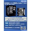 多目的型コーティング装置『μ-Coater 350』 表紙画像