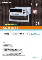 デュアル表示デジタルマルチメータ「GDM-8351」 表紙画像