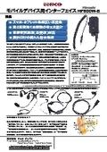 モバイルデバイス用【骨伝導スピーカーインターフェース】HP80DW-B 表紙画像