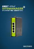 産業用ルーター Secomea リモートアクセス&データ収集 1台2役のIoTゲートウェイ