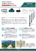 【現場IoT】斜面崩壊(地すべり)検知システム(傾斜センサー) 製品カタログ