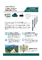 【環境IoT事例】傾斜計測システム(傾斜計・傾斜センサ) 製品カタログ 表紙画像