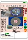 研磨砥石『タクトジスク 黒皮取りDT24』 表紙画像