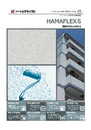 アクリルゴム系外壁用塗膜防水材『環境ハマフレックス・S』 表紙画像