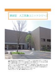 【施工事例】連装型 人工気象ユニットシリーズ 表紙画像