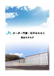 エヌビーシー(株) 製品カタログ 表紙画像