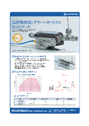気体加熱器/クリーンホットミニ 表紙画像