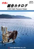 中央の高圧ポンプ 総合カタログ 表紙画像