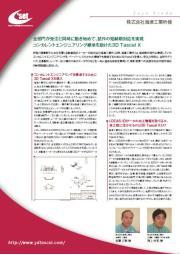 【ユーザ事例】3DTascalX:株式会社海津工業所様 表紙画像