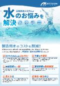 製造用水システムカタログ【製造用水の賢い利用法をご存知ですか?】