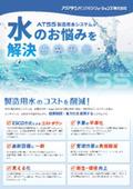 ATSS製造用水システムカタログ【製造用水の賢い利用法をご存知ですか?】
