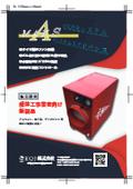 EQJオリジナル除塵機 MAX-Sアドバンス
