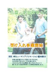 外国人採用の流れ「HKヒューマンアソシエーション協同組合」 表紙画像