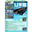 【総合パンフレット】再生プラスチック製U字溝 「U字路」 表紙画像