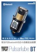 パルサールブ自動給油装置 BT型