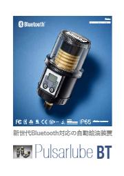 パルサールブ自動給油装置 BT型  表紙画像