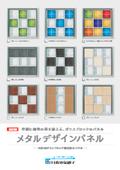 内装用ガラスブロック簡易乾式パネル『メタルデザインパネル』 表紙画像