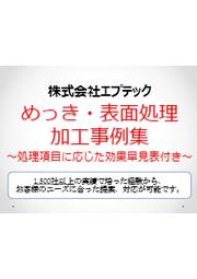 【めっき・表面処理】製作事例集進呈! 表紙画像