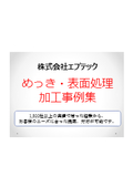 【めっき・表面処理】製作事例集進呈!
