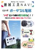 【機械工具NAVI】ポータブル電源